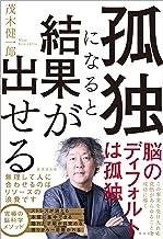 表紙: 孤独になると結果が出せる | 茂木健一郎