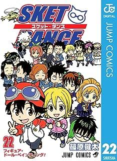 SKET DANCE モノクロ版 22 (ジャンプコミックスDIGITAL)