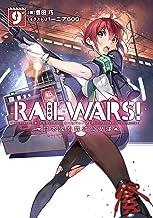 RAIL WARS! 9 日本國有鉄道公安隊 (Jノベルライト)