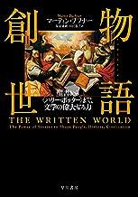 表紙: 物語創世 聖書から〈ハリー・ポッター〉まで、文学の偉大なる力 | マーティン プフナー