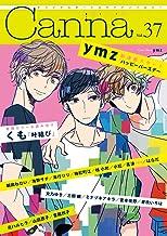 オリジナルボーイズラブアンソロジーCanna Vol.37 (Canna Comics)