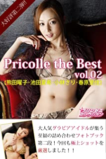 Pricolle the Best vol.02
