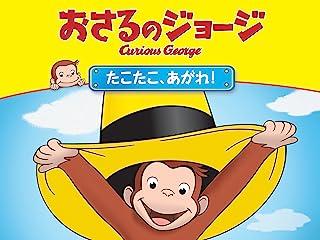 おさるのジョージ Season 1  (吹替版)