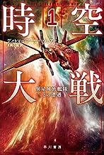 表紙: 時空大戦1 異星種族艦隊との遭遇 (ハヤカワ文庫SF)   ディトマー アーサー ヴェアー