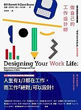 做自己的工作設計師: 史丹佛經典生涯規畫課──「做自己的生命設計師」【職場實戰篇】 Designing Your Work Life: How to Thrive and Change and Find Happiness at Work (T...