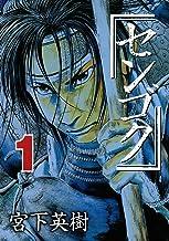 表紙: センゴク(1) (ヤングマガジンコミックス) | 宮下英樹