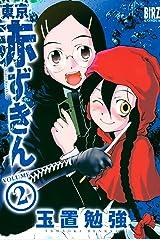 東京赤ずきん (2) (バーズコミックス) Kindle版