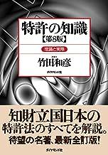 表紙: 特許の知識〔第8版〕   竹田 和彦