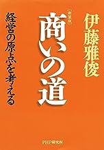 表紙: [新装版]商いの道 経営の原点を考える | 伊藤 雅俊