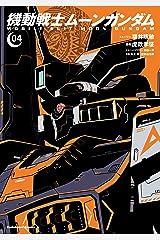 機動戦士ムーンガンダム (4) (角川コミックス・エース) Kindle版