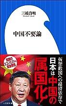 表紙: 中国不要論(小学館新書)   三橋貴明