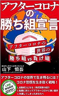 アフターコロナの勝ち組宣言!~アフターコロナの世界の勝ち組vs負け組