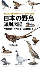 表紙: 日本の野鳥識別図鑑   中野泰敬