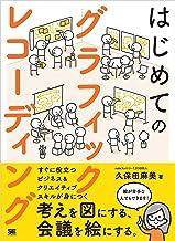 表紙: はじめてのグラフィックレコーディング 考えを図にする、会議を絵にする。   久保田 麻美