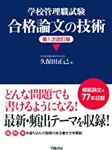 表紙: 学校管理職試験 合格論文の技術<第1次改訂版> | 久保田正己
