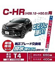 カーメイト 車用 ワイパー 純正フラット用撥水替えゴム 2本セット C-HR用 FTR6540