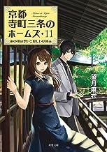 表紙: 京都寺町三条のホームズ : 11 あの頃の想いと優しい夏休み (双葉文庫)   望月麻衣