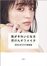 表紙: 肌がきれいになる石けんオフメイク (文春e-book) | 石けんオフメイク研究会