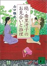 表紙: 続・垂里冴子のお見合いと推理 (講談社文庫) | 山口雅也