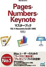 表紙: Pages・Numbers・Keynoteマスターブック  OS X Mavericks&iOS 7対応 | 東弘子