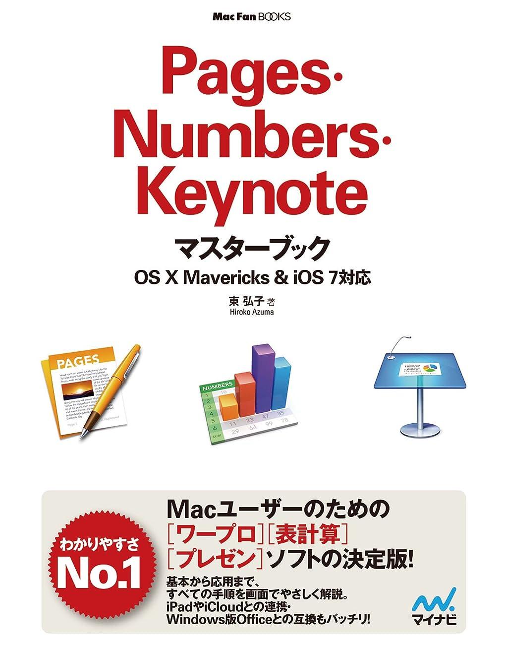 割り当てるシャイ変装Pages?Numbers?Keynoteマスターブック  OS X Mavericks&iOS 7対応