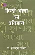 hindi ka itihas