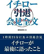表紙: イチロー引退会見全文   国際情勢研究会