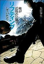 表紙: 俺が近所の公園でリフティングしていたら   矢田容生
