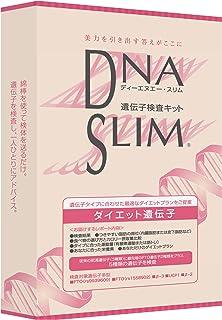 DNASLIMダイエット遺伝子検査キット(口腔粘膜用)