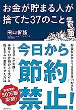 表紙: お金が貯まる人が捨てた37のこと | 田口智隆