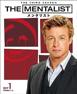 THE MENTALIST/メンタリスト <サード> 前半セット(3枚組/1~12話収録) [DVD]