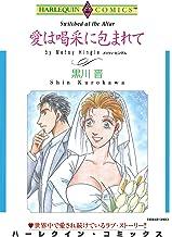 ハーレクインドラマティックストーリーセット 2021年 vol.3 (ハーレクインコミックス)
