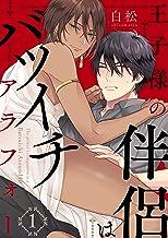 王子様の伴侶はバツイチアラフォー【単話版】1 (花音コミックス)