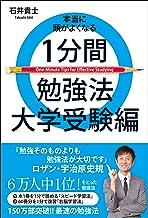 表紙: 本当に頭がよくなる1分間勉強法 大学受験編 (ヨシモトブックス) | 石井 貴士
