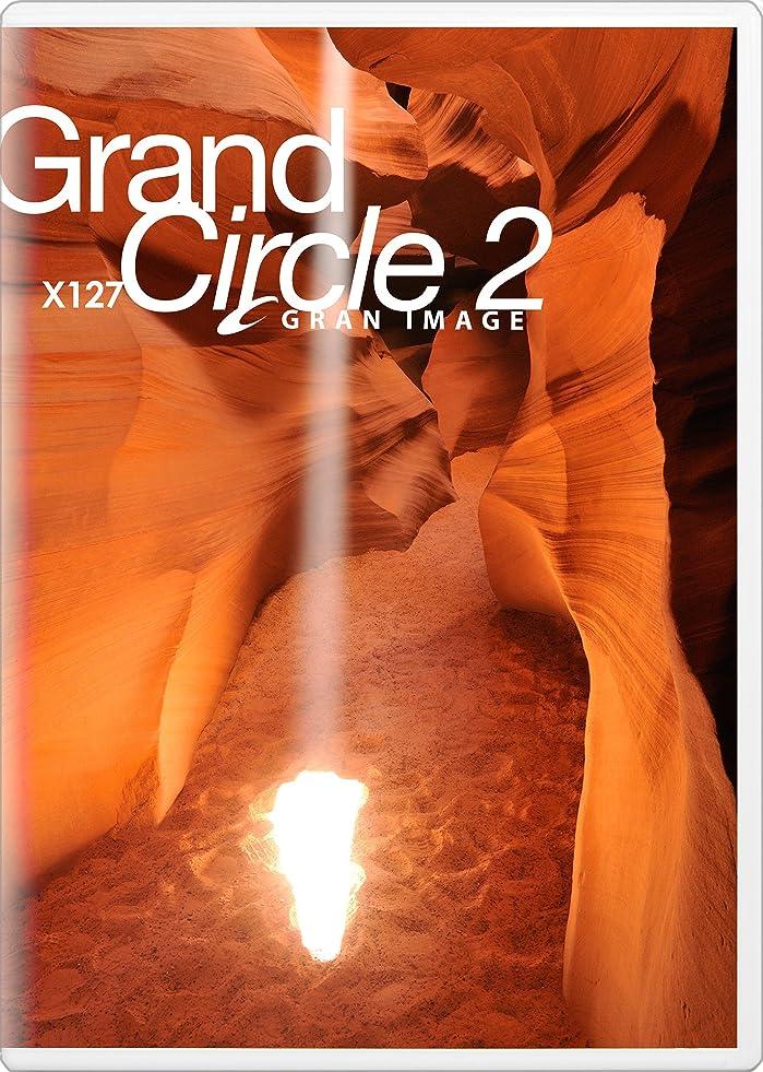 年次維持グラフィックグランイメージ X127 グランドサークル2(ロイヤリティフリー写真素材集)