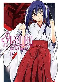 ISUCA(8) (角川コミックス・エース)