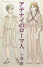 表紙: アテナイのローマ人 | 小森想