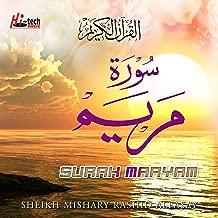 Surah Maryam (Tilawat-E-Quran)
