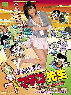 実写版 まいっちんぐマチコ先生 Go!Go!家庭訪問