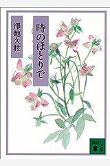 時のほとりで (講談社文庫) Kindle版