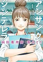 表紙: アンサングシンデレラ 病院薬剤師 葵みどり 1巻 (ゼノンコミックス) | 富野浩充