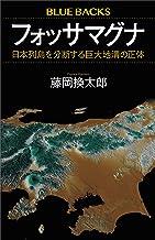 表紙: フォッサマグナ 日本列島を分断する巨大地溝の正体 (ブルーバックス) | 藤岡換太郎
