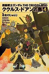 機動戦士ガンダム THE ORIGIN MSD ククルス・ドアンの島(4) (角川コミックス・エース) Kindle版