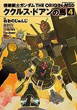 機動戦士ガンダム THE ORIGIN MSD ククルス・ドアンの島(4) (角川コミックス・エース)