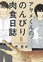 表紙: アヤメくんののんびり肉食日誌(8) (FEEL COMICS) | 町麻衣