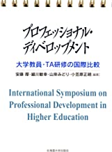 プロフェッショナル・ディベロップメント―大学教員・TA研修の国際比較