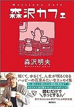 表紙: 森沢カフェ (潮文庫) | 森沢明夫