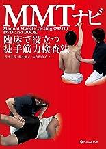臨床で役立つ徒手筋力検査法 MMTナビ (ラウンドフラット) (Japanese Edition)