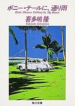 表紙: ポニー・テールに、通り雨 「ポニー・テール」シリーズ (角川文庫) | 喜多嶋 隆