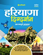 Haryana Digdarshan (Hindi Edition)